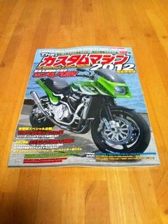 20120726_custom.JPG