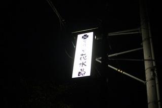 hanasuishou.JPG