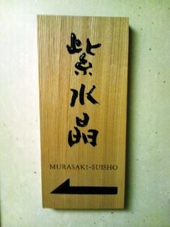 murasakishushou1.JPG