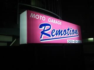 remotion2.JPG